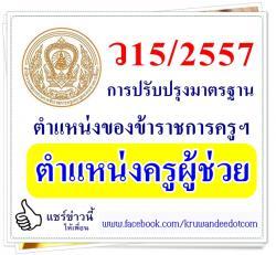 ว15/2557 การปรับปรุงมาตรฐานตำแหน่งของข้าราชการครูและบุคลากรทางการศึกษา ตำแหน่งครูผู้ช่วย