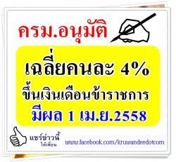 ครม.อนุมัติเฉลี่ยคนละ 4% ขึ้นเงินเดือนข้าราชการมีผล 1 เม.ย.2558