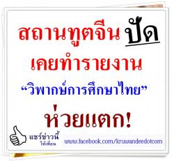 """สถานทูตจีนปัดเคยทำรายงาน """"วิพากษ์การศึกษาไทย"""" ห่วยแตก!"""