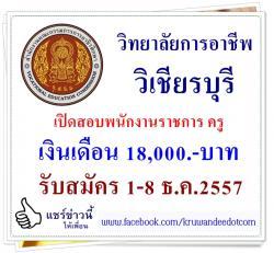 วิทยาลัยการอาชีพวิเชียรบุรี เปิดสอบพนักงานราชการ ครู  รับสมัคร 1 - 8 ธันวาคม 2557
