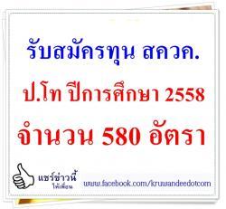 รับสมัครทุน สควค. ป.โท ปีการศึกษา 2558 จำนวน 580 อัตรา