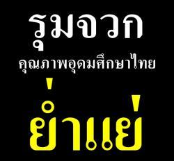 รุมจวกคุณภาพอุดมศึกษาไทยย่ำแย่