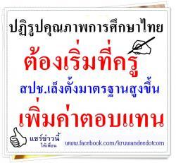 ปฏิรูปคุณภาพการศึกษาไทยต้องเริ่มที่ครู สปช.เล็งตั้งมาตรฐานสูงขึ้น-เพิ่มค่าตอบแทน