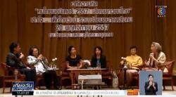 เปิดผลวิจัยเด็กไทยเครียดภาวะการเรียน