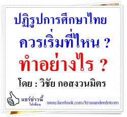 ปฏิรูปการศึกษาไทยควรเริ่มที่ไหน ? ทำอย่างไร ?