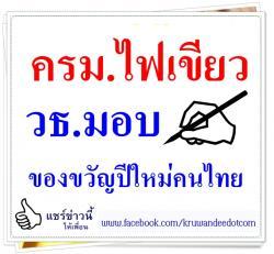 ครม.ไฟเขียว วธ.มอบของขวัญปีใหม่คนไทย