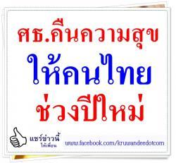 ศธ.คืนความสุขให้คนไทยช่วงปีใหม่