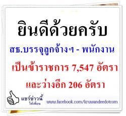 สธ.บรรจุลูกจ้างฯ - พนักงาน เป็นข้าราชการ 7,547 อัตรา และว่างอีก 206 อัตรา