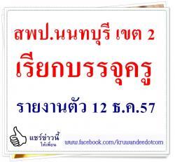 นนทบุรี เขต 2 เรียกบรรจุครูผู้ช่วย รายงานตัว 12 ธันวาคม 2557