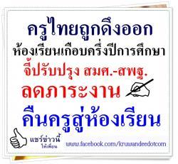 ครูไทยถูกดึงออกห้องเรียนเกือบครึ่งปีการศึกษา