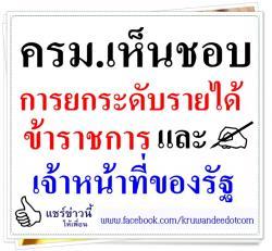 มติ ครม.ที่เกี่ยวข้องกับการศึกษา (9 ธันวาคม 2557)