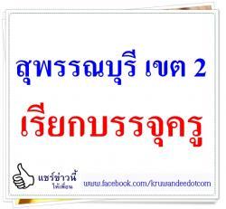 สพป.สุพรรณบุรี เขต 2 เรียกบรรจุครู - รายงานตัว 15 ธ.ค.57