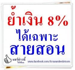 ย้ำเงิน8%ได้เฉพาะสายสอน