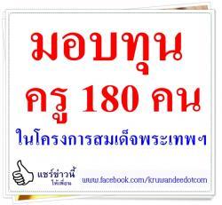 มอบทุนครู 180 คนในโครงการสมเด็จพระเทพฯ