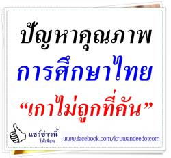 """ปัญหาคุณภาพการศึกษาไทย """"เกาไม่ถูกที่คัน"""""""