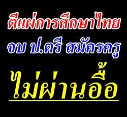ตีแผ่การศึกษาไทย จบ ป.ตรี สมัครครู ไม่ผ่านอื้อ