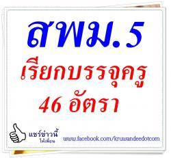 สพม.5 เรียกบรรจุครูผู้ช่วย 46 อัตรา - รายงานตัว 9 ม.ค.58