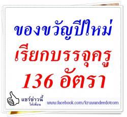 ของขวัญปีใหม่ สพม.1 เรียกบรรจุครู จำนวน 136 อัตรา