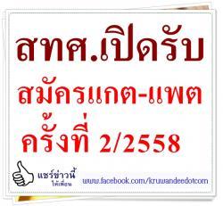 สทศ.เปิดรับสมัครแกต-แพต ครั้งที่ 2/2558