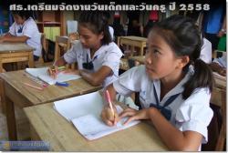 การจัดงานวันเด็ก-วันครู ปี 2558