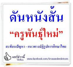"""ดันหนังสั้น """"ครูพันธุ์ใหม่"""" สะท้อนปัญหา - แนวทางปฏิรูปการศึกษาไทย"""