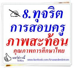 8.ทุจริตการสอบครู ภาพสะท้อนคุณภาพการศึกษาไทย