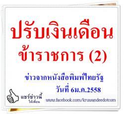 ปรับเงินเดือนข้าราชการ (2)