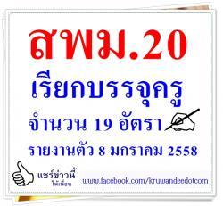 สพม.20 เรียกบรรจุครูผู้ช่วย 19 อัตรา - รายงานตัว 8 มกราคม 2558
