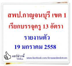 สพป.กาญจนบุรี เขต 1 เรียกบรรจุครู 13 อัตรา - รายงานตัว 19 มกราคม 2558