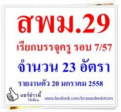 สพม.29 เรียกบรรจุครู 23 อัตรา - รายงานตัว 20 มกราคม 2558