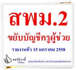 สพม.2 เรียกบรรจุครูผู้ช่วย 4 อัตรา - รายงานตัว 15 มกราคม 2558