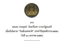 นายกรัฐมนตรี ส่งสาร เนื่องในวันเด็กแห่งชาติ ประจำปี 2558