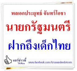 ฝากถึงเด็กไทย