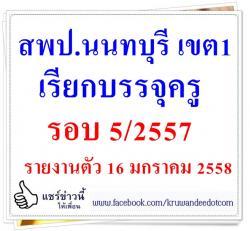 สพป.นนทบุรี เขต 1 เรียกบรรจุครูผู้ช่วย 8 อัตรา - รายงานตัว 16 มกราคม 2558