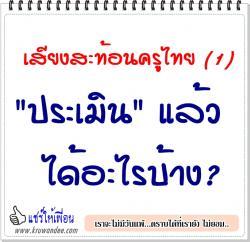 """เสียงสะท้อนครูไทย (1) """"ประเมิน""""แล้วได้อะไรบ้าง?"""