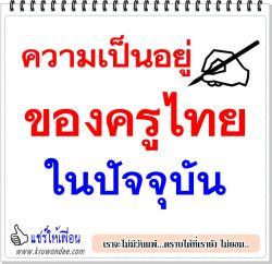 ความเป็นอยู่ของครูไทยในปัจจุบัน