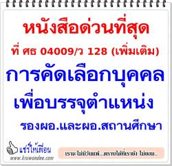 หนังสือด่วนที่สุด ที่ ศธ 04009/ว 128 (เพิ่มเติม) การคัดเลือกบุคคลเพื่อบรรจุตำแหน่งรองผอ.และผอ.สถานศึกษา
