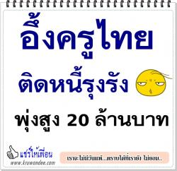 อึ้งครูไทยติดหนี้รุงรังพุ่งสูง 20 ล้านบาท
