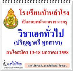 โรงเรียนบ้านสำโรง เปิดสอบพนักงานราชการครู วิชาเอกทั่วไป - สมัคร 13-18 มกราคม 2558