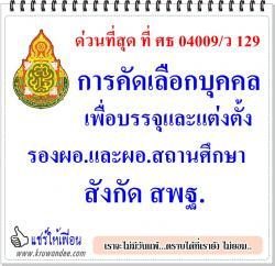 ด่วนที่สุด ที่ ศธ 04009/ว 129 การคัดเลือกบุคคลเพื่อบรรจุและแต่งตั้ง รองผอ.และผอ.สถานศึกษา สังกัด สพฐ.