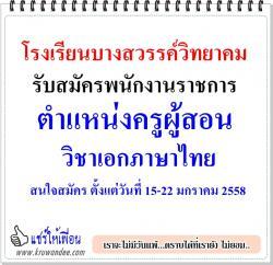 โรงเรียนบางสวรรค์วิทยาคม รับสมัครพนักงานราชการ วิชาเอกภาษาไทย สนใจสมัคร ตั้งแต่วันที่ 15-22 มกราคม 2558