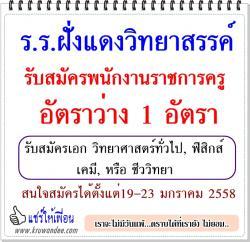 โรงเรียนฝั่งแดงวิทยาสรรค์ รับสมัครพนักงานราชการครู - สนใจสมัครได้ระหว่างวันที่ 19-23 มกราคม 2558