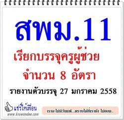 สพม.11 เรียกบรรจุครูผู้ช่วย 8 อัตรา - รายงานตัวบรรจุ 27 มกราคม 2558