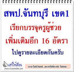 สพป.จันทบุรี เขต 1 เรียกบรรจุครูผู้ช่วย เพิ่มเติมอีก 16 อัตรา
