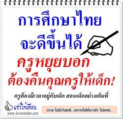 การศึกษาไทยจะดีขึ้นได้ ครูหยุยบอกต้องคืนคุณครูให้เด็ก!