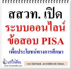 สสวท. เปิดระบบออนไลน์ข้อสอบ PISA เพื่อประโยชน์ทางการศึกษา
