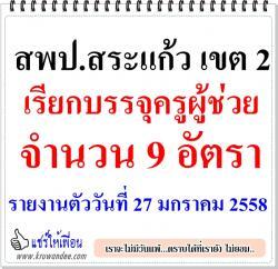 สพป.สระแก้ว เขต 2 เรียกบรรจุครูผู้ช่วย 9 อัตรา - รายงานตัววันที่ 27 มกราคม 2558