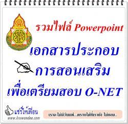 รวมไฟล์ Powerpoint เอกสารประกอบการสอนเสริมเพื่อเตรียมสอบ O-NET