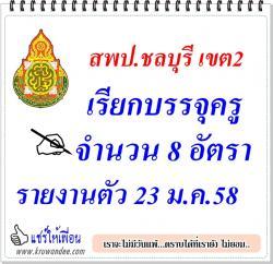 สพป.ชลบุรี เขต 2เรียกบรรจุครู 8 อัตรา (ขอใช้บัญชี สพป.สระแก้ว เขต 2) - รายงานตัววันที่ 23 มกราคม 2558