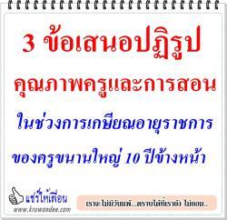 3 ข้อเสนอปฏิรูปคุณภาพครูและการสอน ในช่วงการเกษียณอายุราชการของครูขนานใหญ่ 10 ปีข้างหน้า